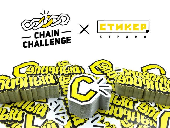 CHAIN CHALLENGE 6